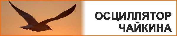 Осциллятор Чайкина - CHO
