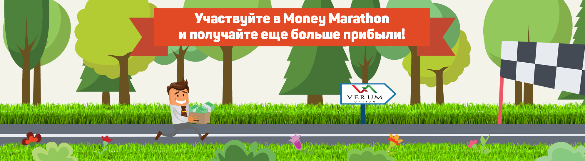 Money Marathon (Мани-Марафон)
