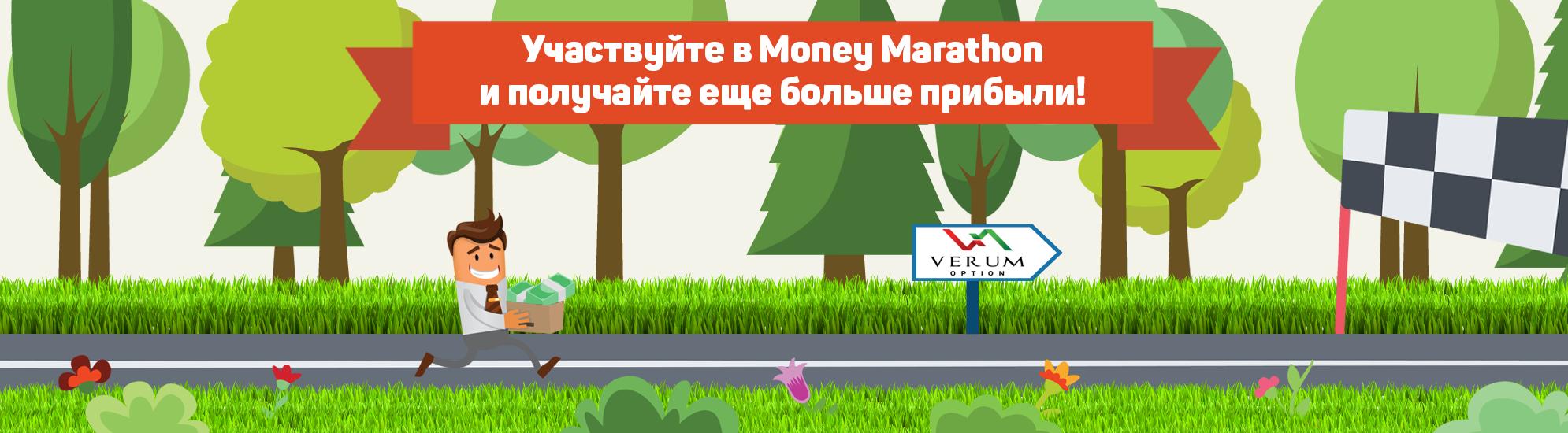 Money Marathon (Мани-Марафон)