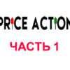Прайс экшн (Price Action) в торговле бинарными опционами