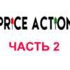 Прайс экшн (Price Action) в торговле бинарными опционами. Часть 2.
