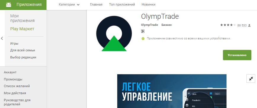 Загружаем Олимп Трейд на компьютер, Андроид, iPhone. Для удобной торговли бинарными опционами.