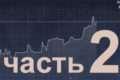 Как получить прибыль на бинарных опционах — пошаговый алгоритм действий для начинающих трейдеров, основные тактики и торговые стратегии. ЧАСТЬ 2
