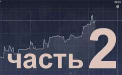 Как получить прибыль на бинарных опционах — пошаговый алгоритм действий для начинающих трейдеров, основные тактики и торговые стратегии. ЧАСТЬ 1