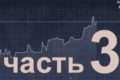 Как получить прибыль на бинарных опционах — пошаговый алгоритм действий для начинающих трейдеров, основные тактики и торговые стратегии. ЧАСТЬ 3