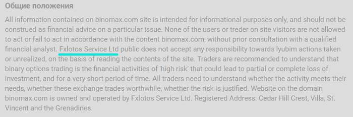 Binomax - это развод или нет? Лже-брокер или лохотрон? Краткий обзор.