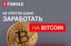 Торговля бинарными опционами и криптовалюта. Торгуем с проверенным брокером Finmax.