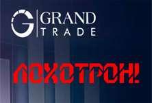 Отзывы о брокере Grand Trade. Развод и обман, деньги не вкладывать! Лохотрон в бинарных опционах.