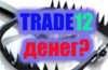 Правдивые отзывы и разоблачение Trade12. Лжеброкер бинарных опционов.