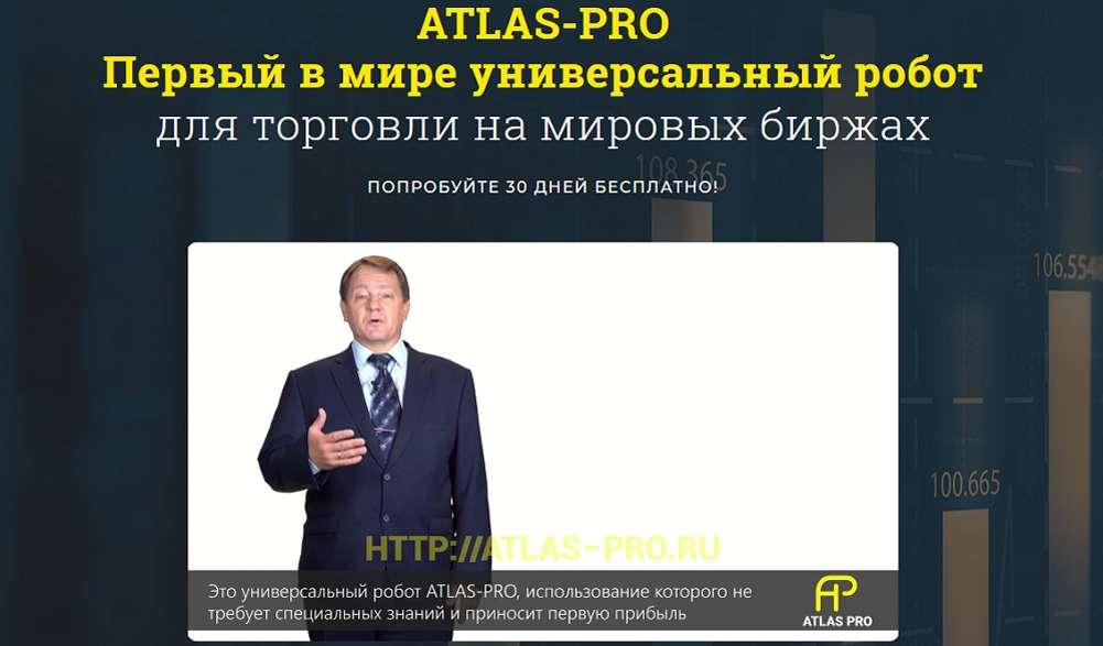 Atlas Pro - что это? Очередной развод? Лжеброкер? Или лохотрон для начинающих в бинарных опционах?