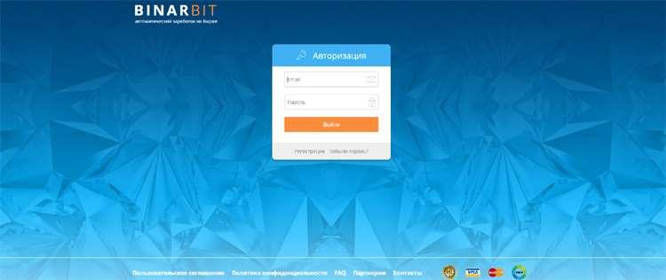 Отзывы о работе BinarBit. Наше мнение - лжеброкер бинарных опционов и развод!