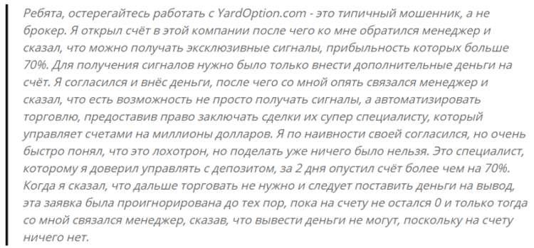 """YardOption возможная прибыль или лохотрон? Мнение о """"брокере"""" бинарных опционов."""