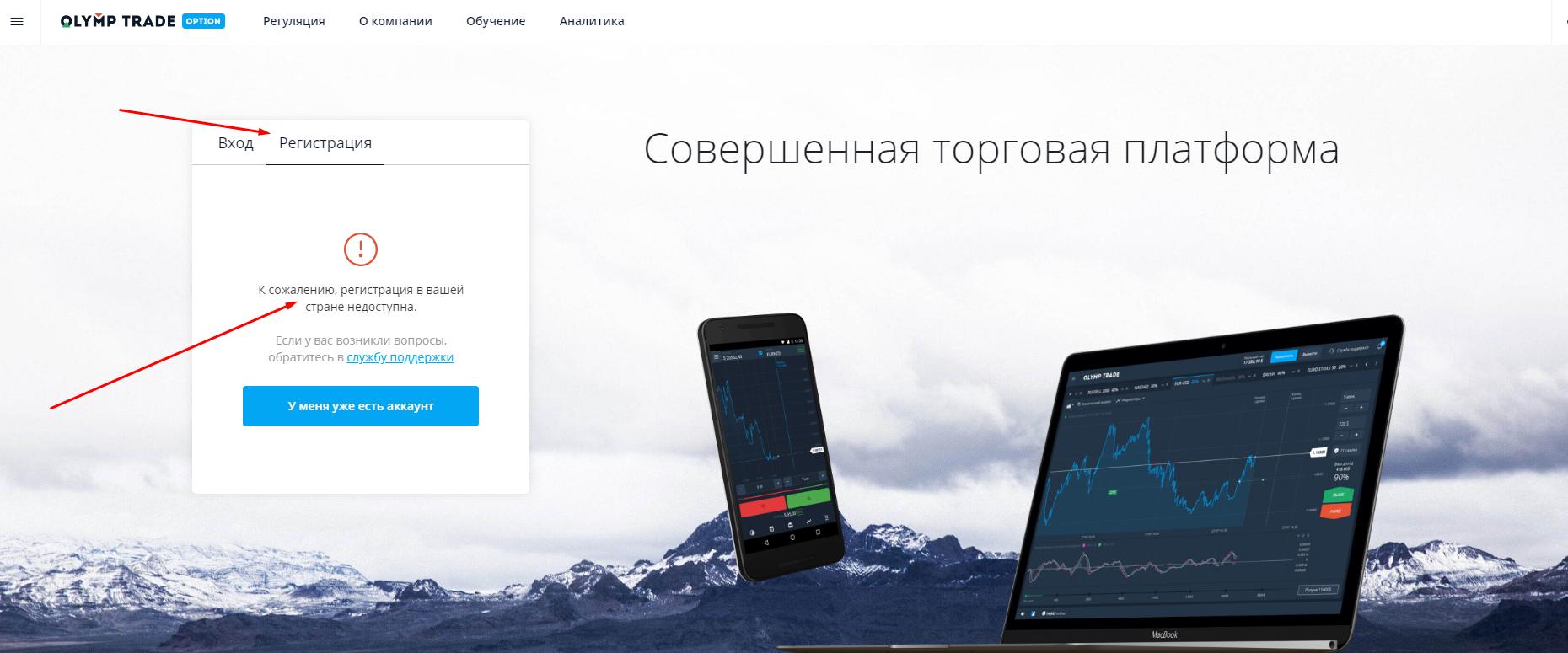 Olymp Trade останавливает регистрацию новых клиентов из России.