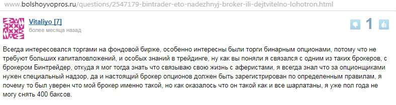 Обзор на брокера Bintader. Отзывы на Bintrader. Решаем развод это или нет?
