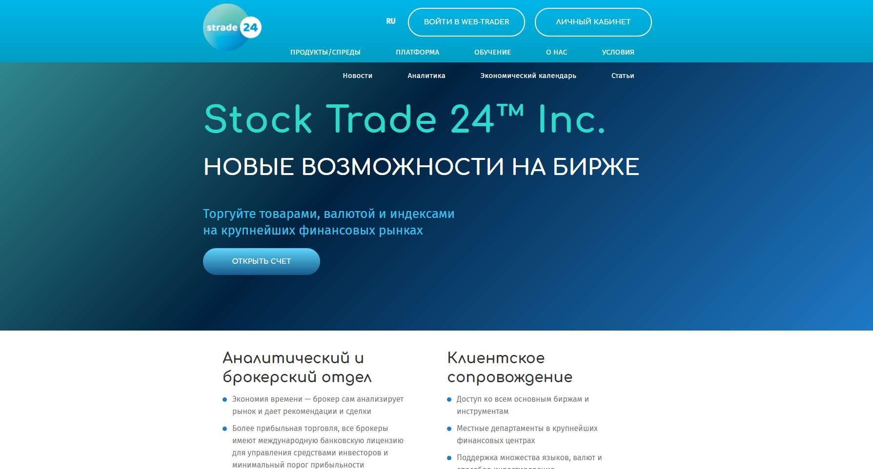 Stock Trade 24 - рассмотрим развод ли это? Конечно лохотрон - наше мнение о лжеброкере.