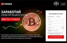 Торговля криптовалютами с проверенным брокером бинарных опционов Finmax.