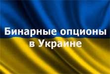 Брокерские компании бинарных опционов в Украине.