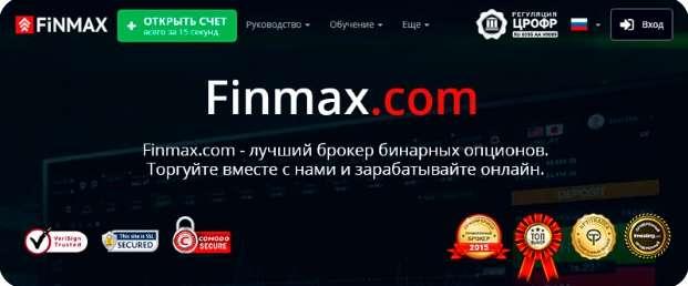 Как уберечься от обмана на бинарных опционах - советы от проверенного брокера Finmax.