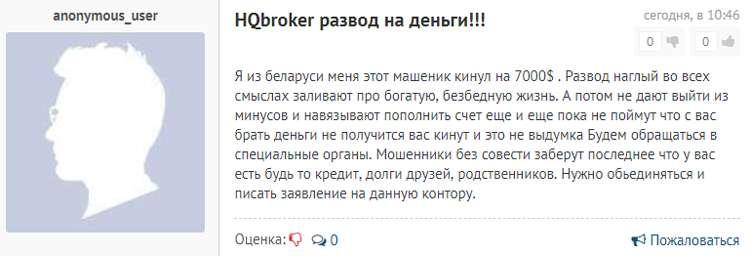 Отзывы и мнение о брокере HQbroker. Развод или нет?