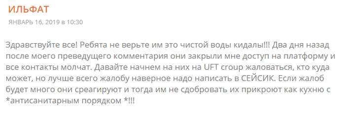 Отзывы о лохотроне UFT Group. Очередной брокер - мошенник?