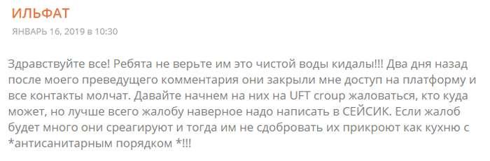 Отзывы о лохотроне UFT Group. Очередной брокер - мошенник?