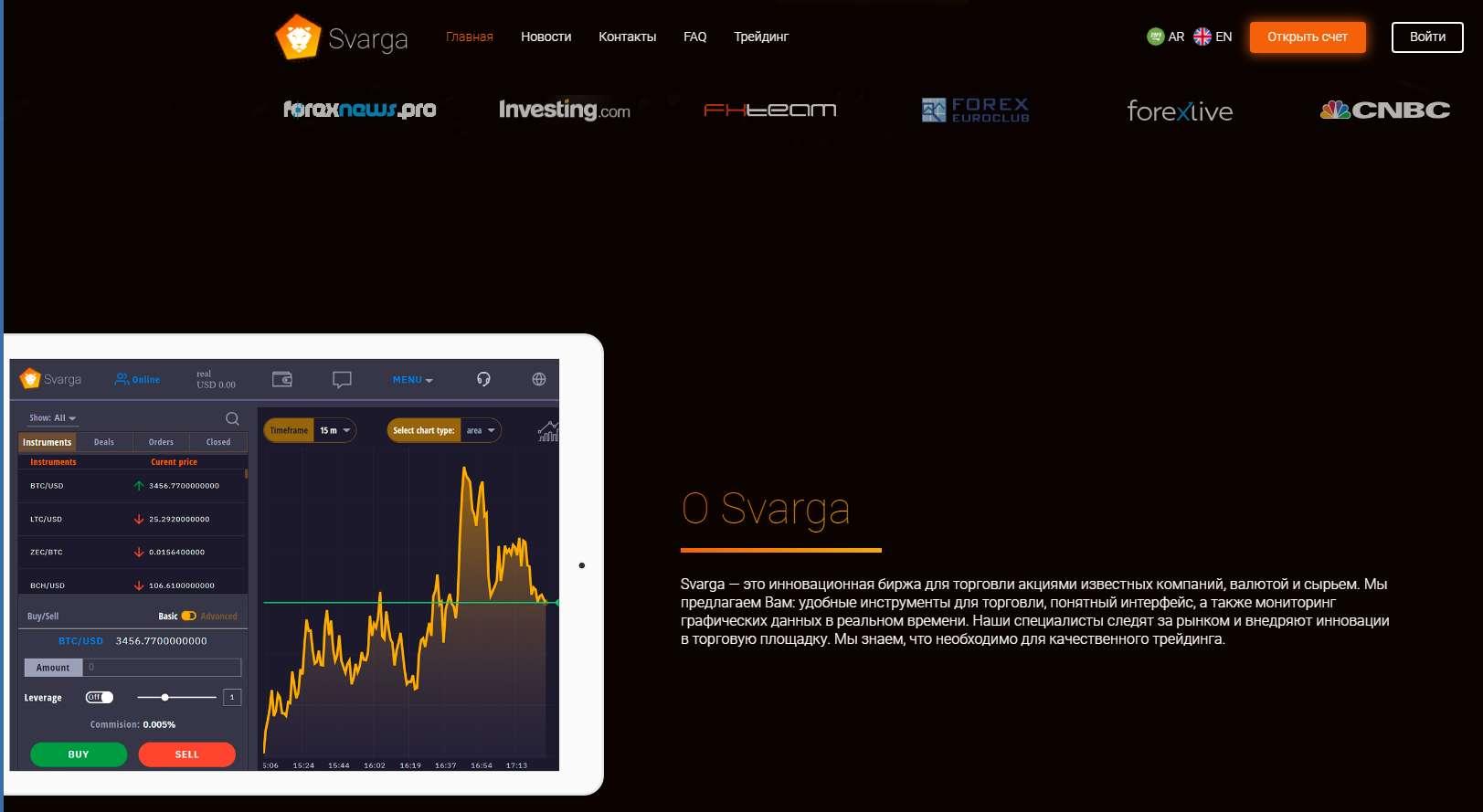 Svarga – очередной брокер-мошенник? Отзывы о Svarga.