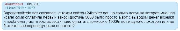 Отзыв о 24broker Net. Очередной брокер - лохотронщик!