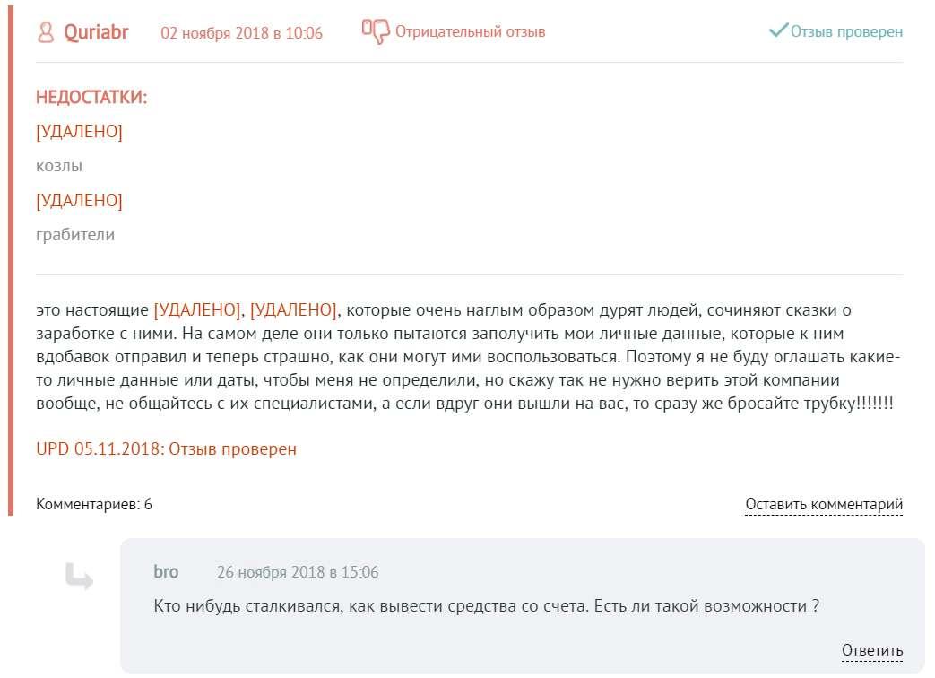 Разбираем Citadel Capital FX - отзывы и обзор сомнительного проекта, возможно развод!