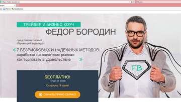 Псевдотрейдер Борис Федотов - сплошной обман. Он же - Фёдор Бородин и Тимофей Мартынов - Лохотронщики!