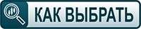 Как правильно выбрать брокера?
