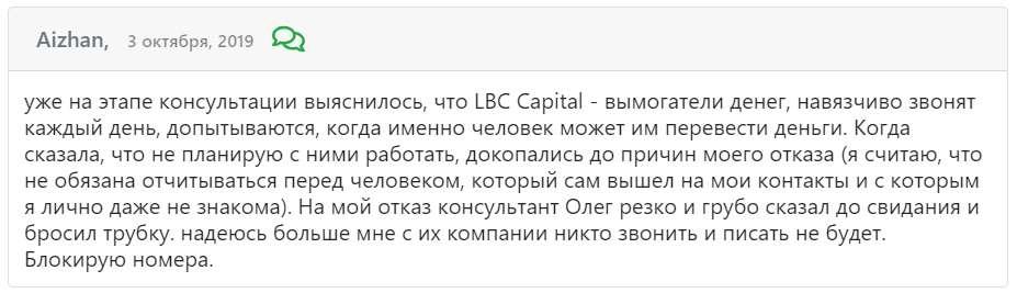 Обзор псевдоброкера LBC Capital - что это если не развод и не лохотрон?