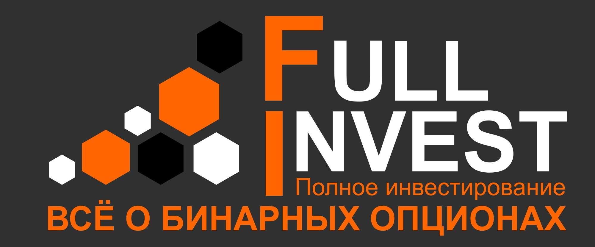 FULLINVEST — торговля бинарными опционами