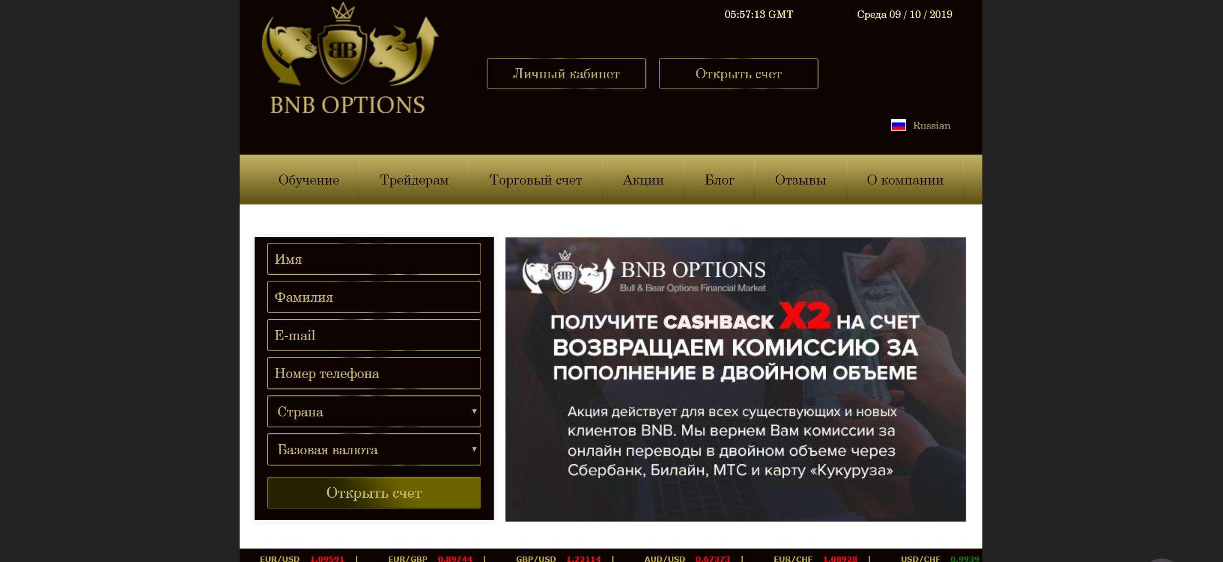 Обзор и отзывы на BNB Options: действительно честный брокер или стандартная мошенническая схема?