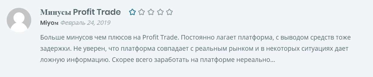 Обзор и отзывы на псевдоброкера Profit Trade