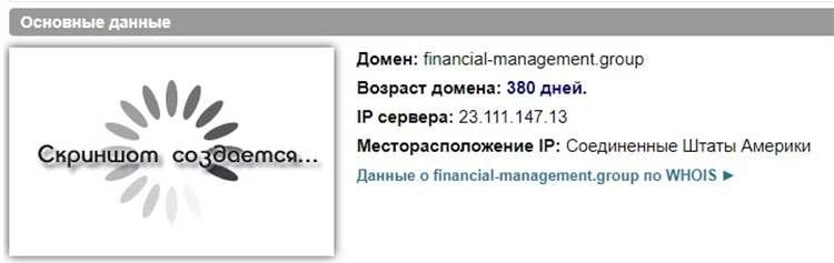Обзор Financial Management Group - отзывы про ловушку для лохов.