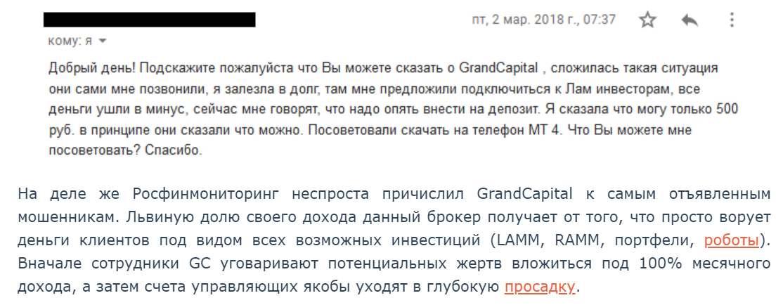 Обзор и отзывы на Grand Capital - много жалоб на старого брокера. Думаем - развод.