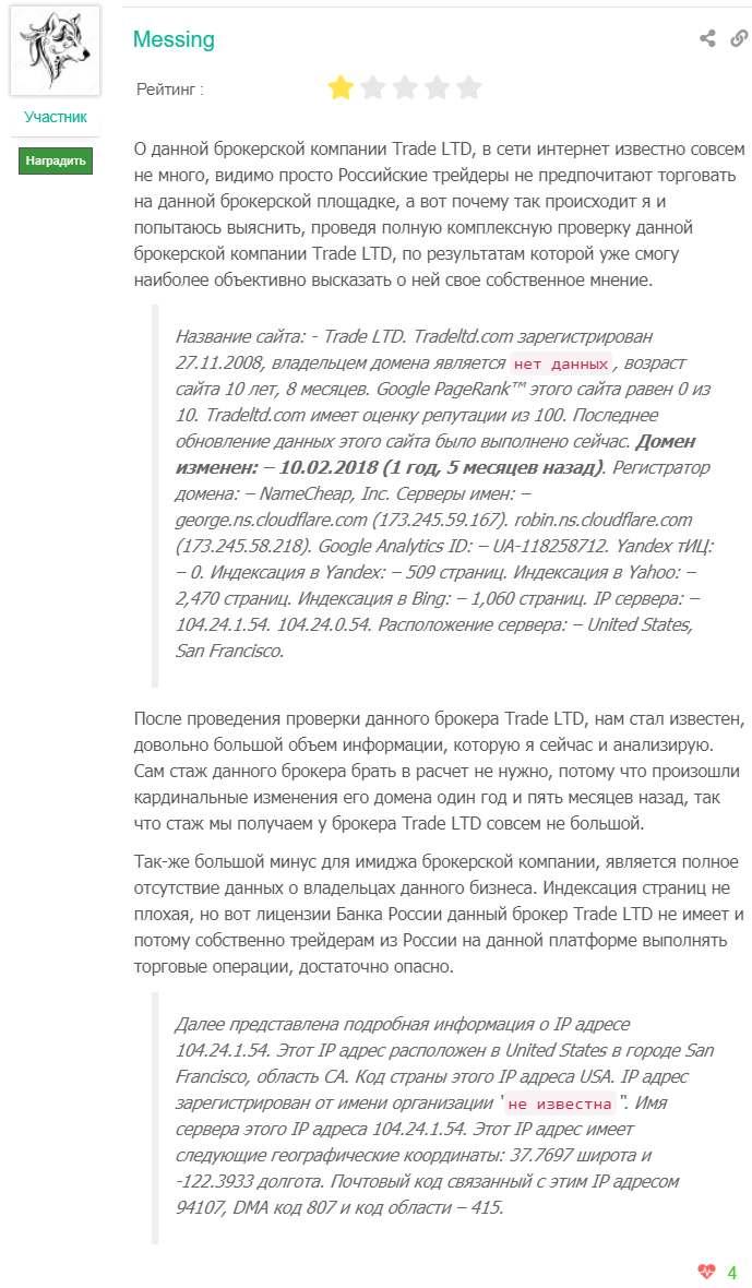 Trade Ltd - обзор и реальные отзывы о лжеброкере.