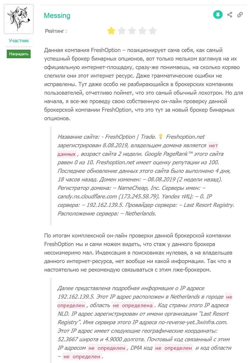 """Отзывы и обзор FreshOption Net - старый лохотрон в новой """"рубашке""""."""