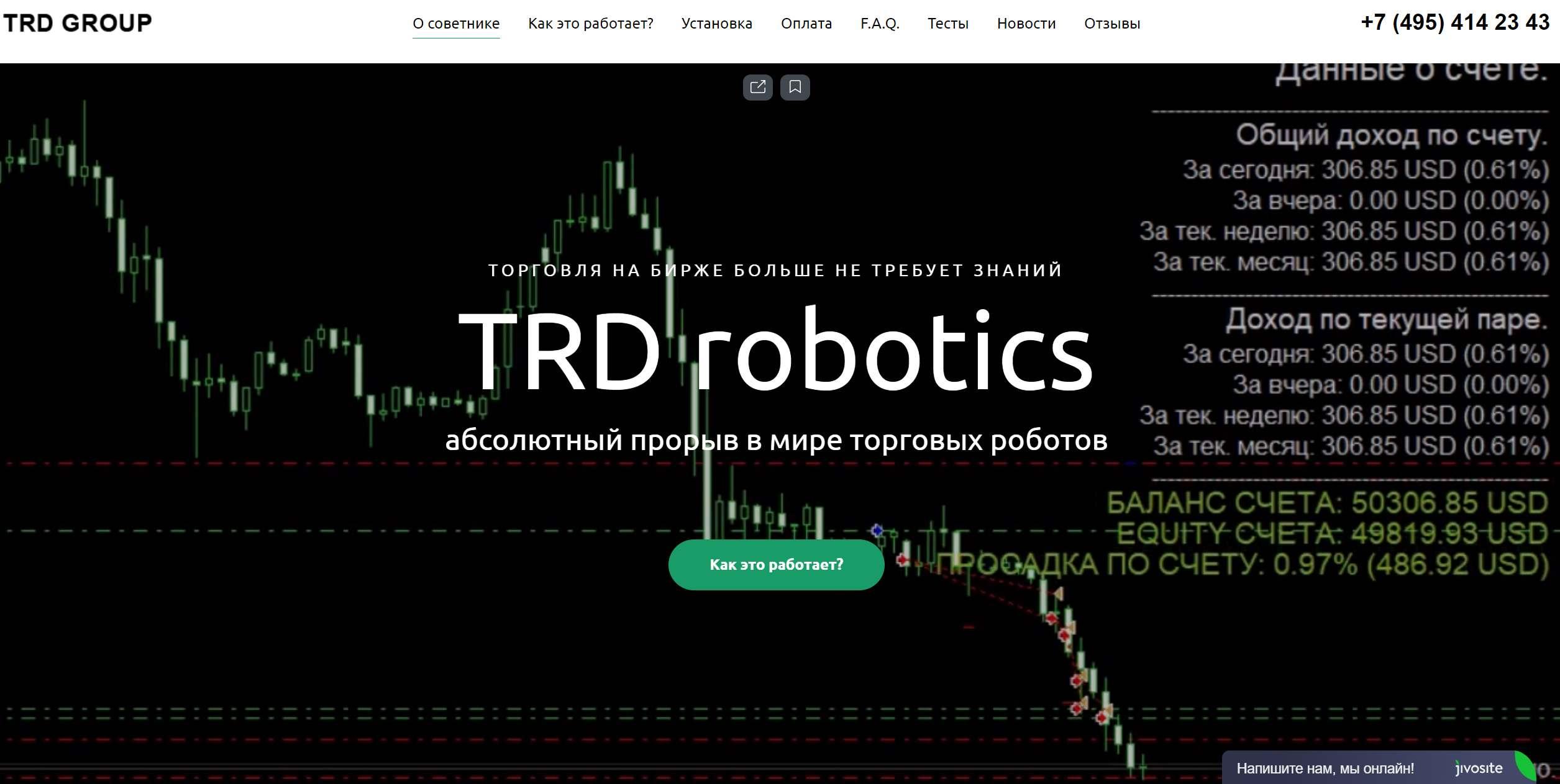 Обзор TRD Robotics - вы верите в сигналы для трейдинга? Мы не верим, это развод!