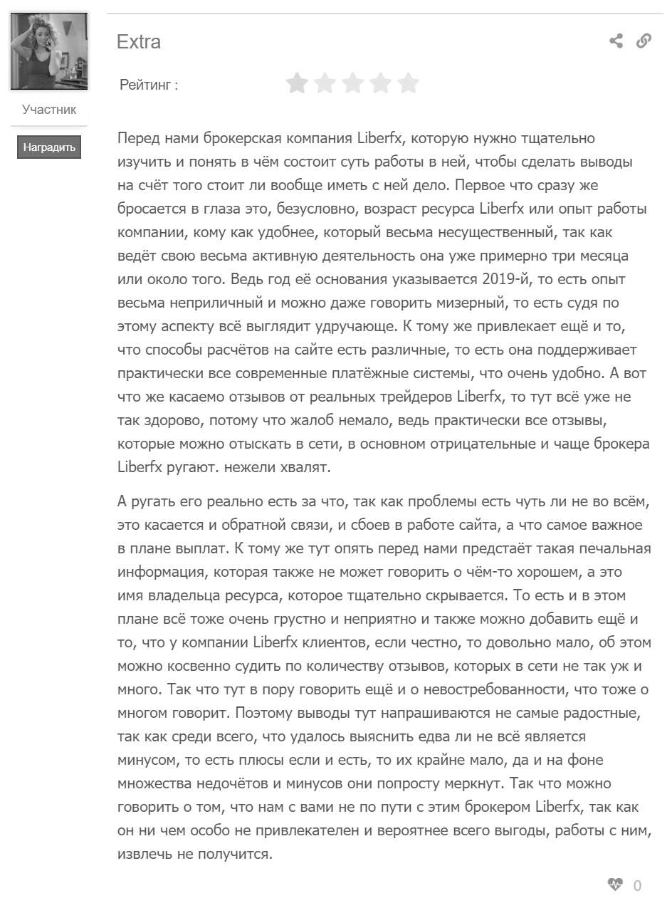 Обзор и реальные отзывы о LiberFX - СКАМ проект.
