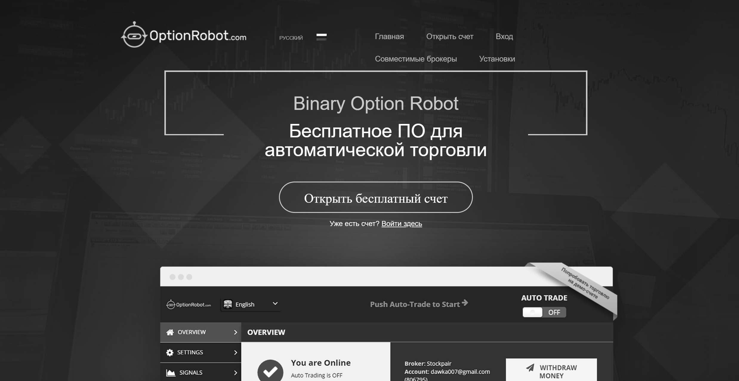 OptionRobot - обзор робота по сливу вашего депозита.