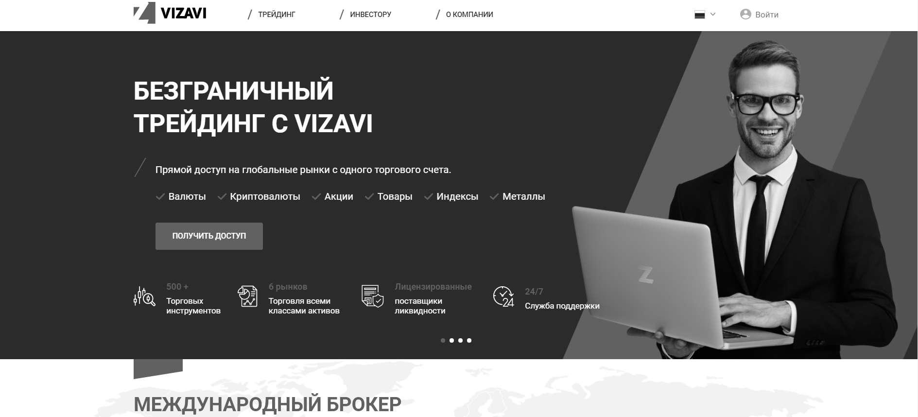 Псевдоброкер Vizavi.com - доверять или нет, на наш взгляд мутному брокеру?