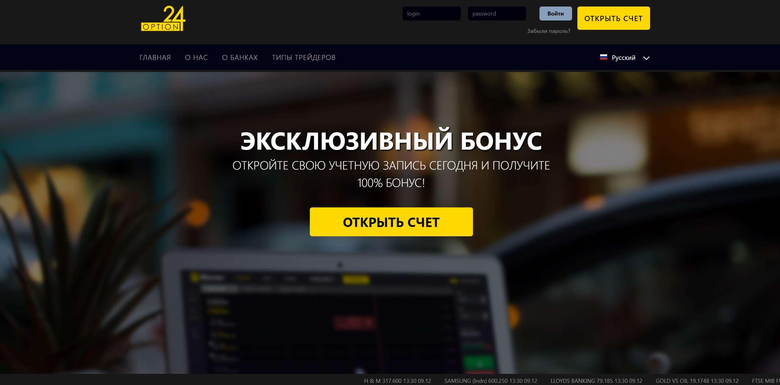 Псевдоброкер 24Optione.net - новый развод и лохотронщик