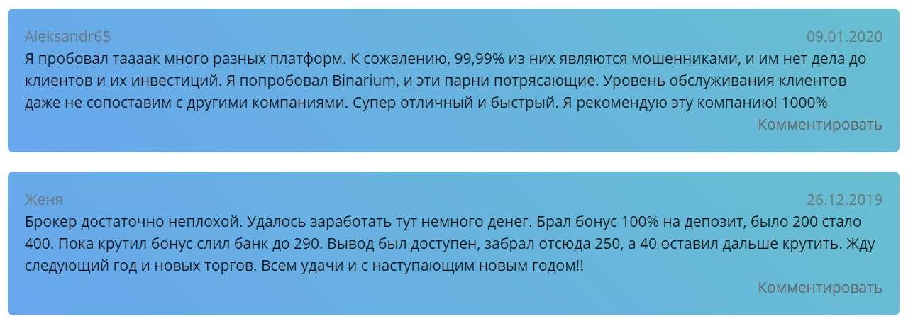 Вся правда и реальные отзывы о торговой платформе Бинариум.