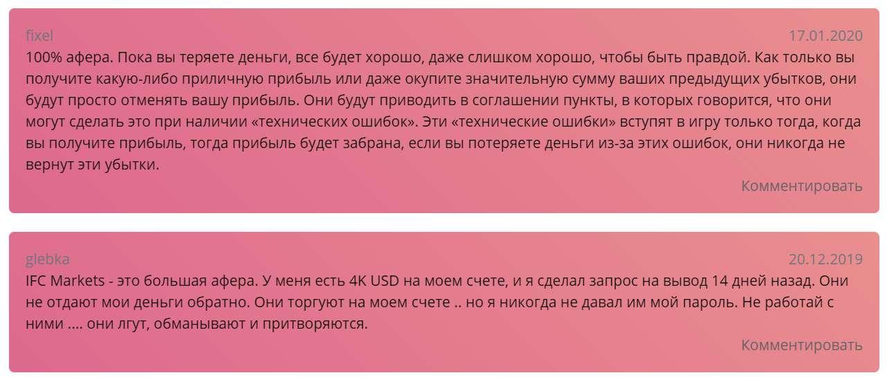Псевдоброкер IFC Markets - отзывы об оффшорном лохотронщике или нет?