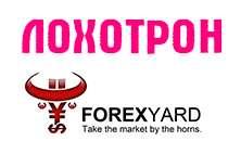 Forexyard: старые долги и новый бренд. Отзывы и обзор лохотрона.