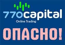 Обзор 770capital - отзывы на проект по разводу и лохотрон.