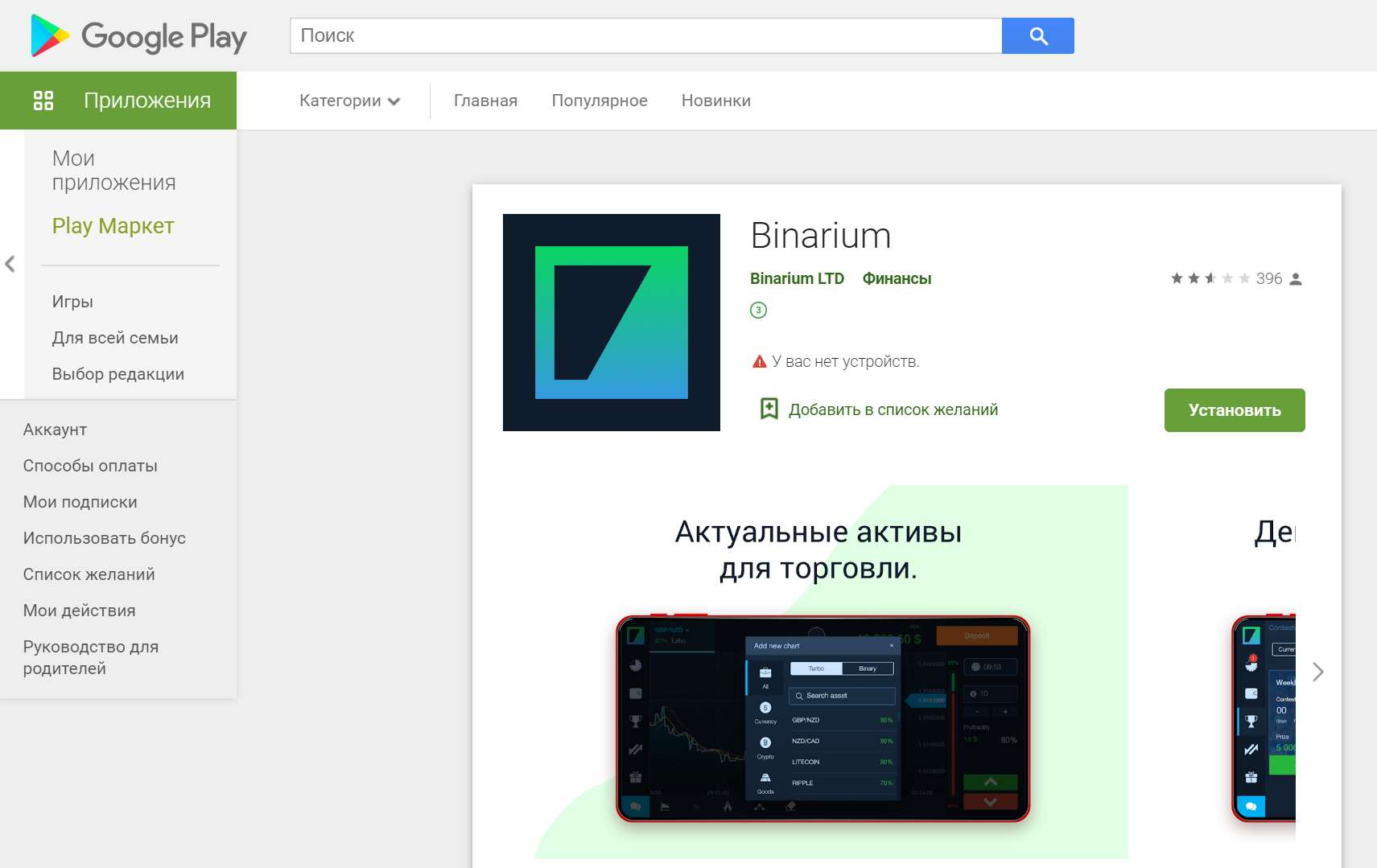 Стоит ли начинать трейдинг с платформой Binarium? Конечно да!
