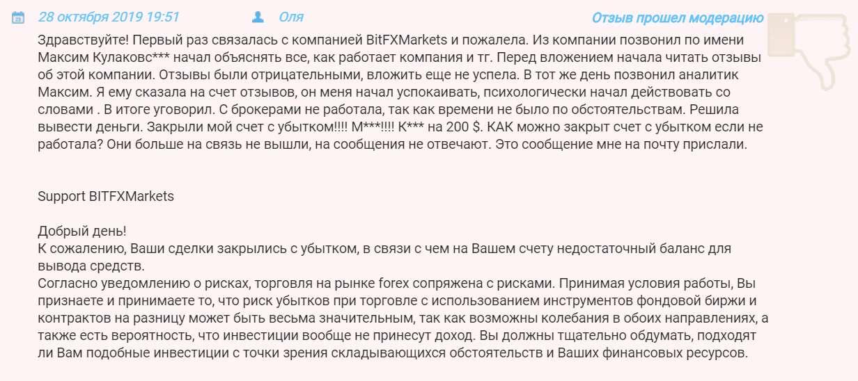 Обзор, отзывы о псевдоброкере - BitFXmarkets