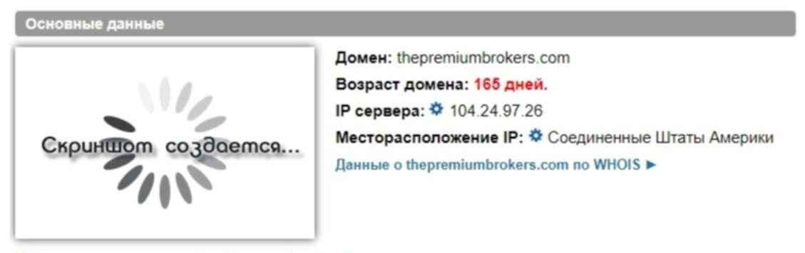 Обзор Premium Brokers - запустит руку в ваш карман!